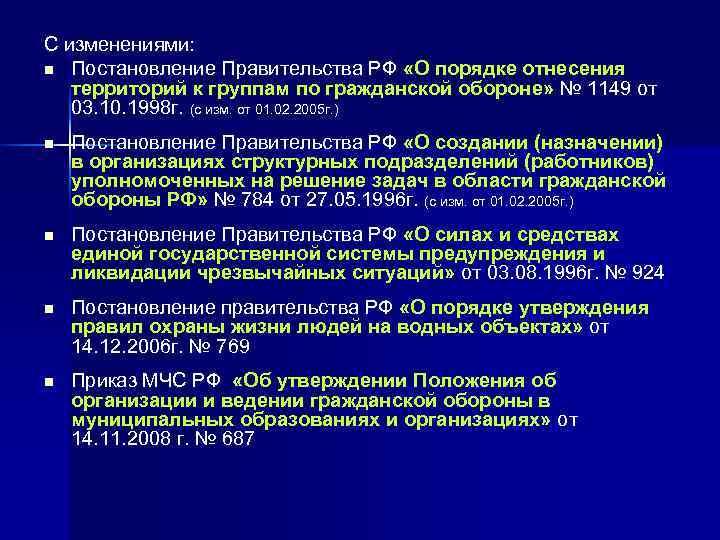 С изменениями: n Постановление Правительства РФ «О порядке отнесения территорий к группам по гражданской