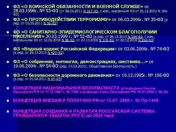 n  ФЗ «О ВОИНСКОЙ ОБЯЗАННОСТИ И ВОЕННОЙ СЛУЖБЕ» от 28. 03. 1998 г.