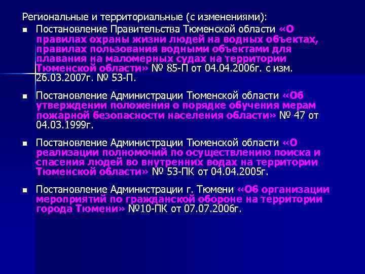 Региональные и территориальные (с изменениями): n Постановление Правительства Тюменской области  «О  правилах