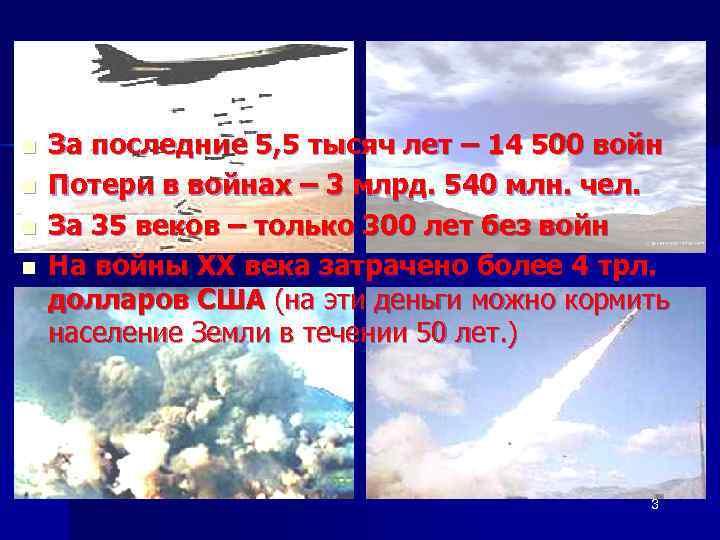 n  За последние 5, 5 тысяч лет – 14 500 войн n