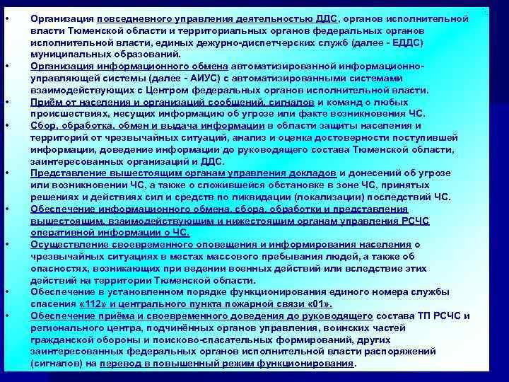 •  Организация повседневного управления деятельностью ДДС, органов исполнительной власти Тюменской области и