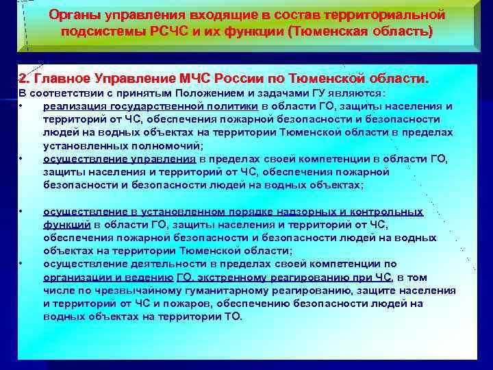 Органы управления входящие в состав территориальной  подсистемы РСЧС и их функции