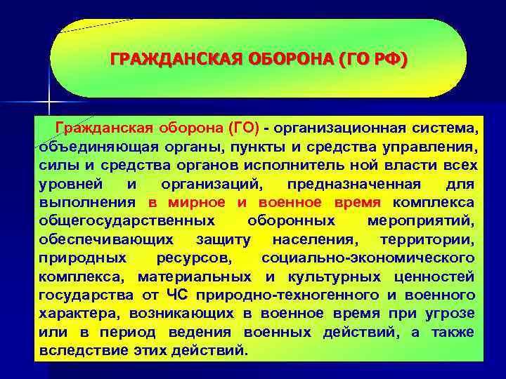 ГРАЖДАНСКАЯ ОБОРОНА (ГО РФ) Гражданская оборона (ГО) - организационная система,  объединяющая
