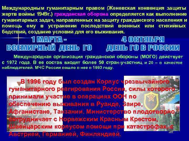 Международным гуманитарным правом (Женевская конвенция защиты жертв войны 1949 г. ) гражданская оборона определяется