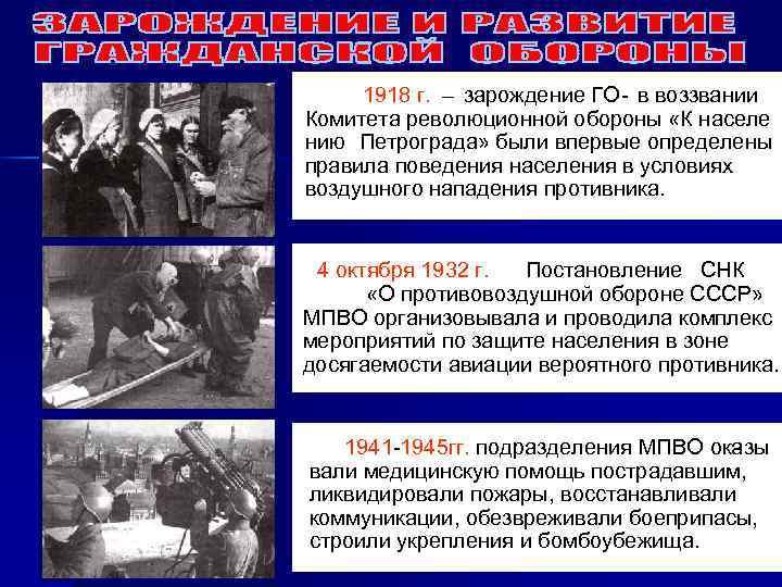 1918 г. – зарождение ГО - в воззвании ПЕРВЫЙ  Комитета