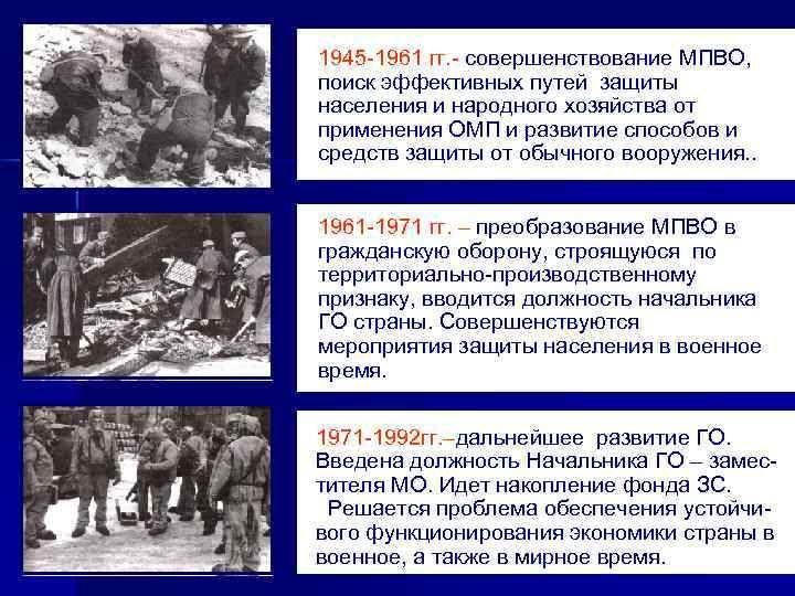 1945 -1961 гг. - совершенствование МПВО, ЧЕТВЕРТЫЙ  поиск эффективных путей защиты