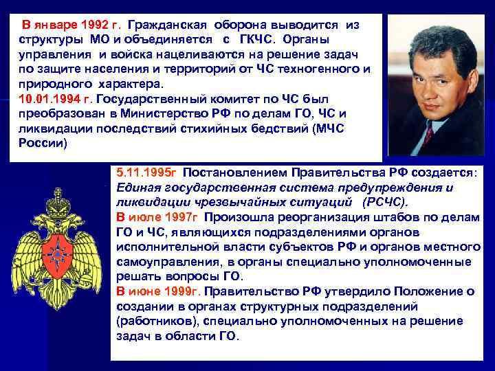 В январе 1992 г. Гражданская оборона выводится из  структуры МО и объединяется