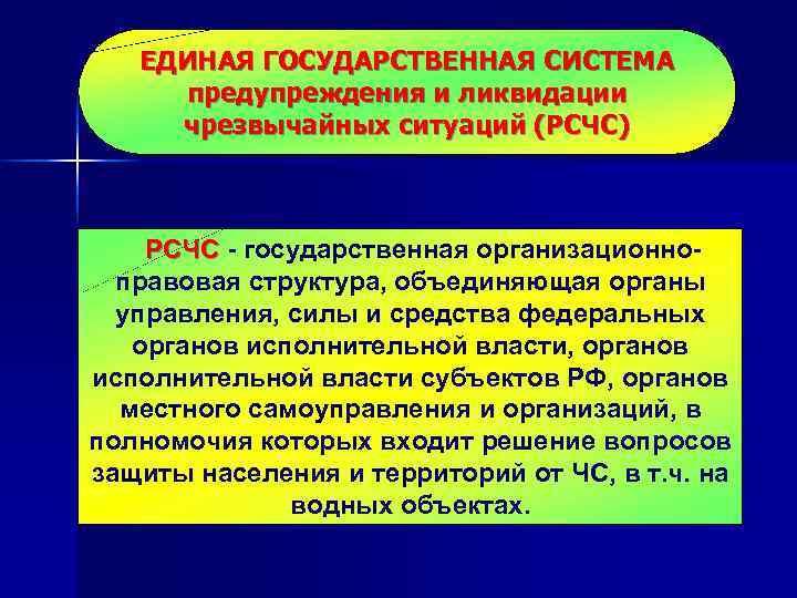 ЕДИНАЯ ГОСУДАРСТВЕННАЯ СИСТЕМА предупреждения и ликвидации чрезвычайных ситуаций (РСЧС)  РСЧС -
