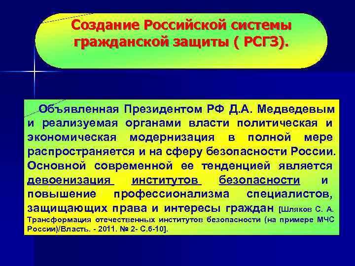 Создание Российской системы  гражданской защиты ( РСГЗ).  Объявленная Президентом