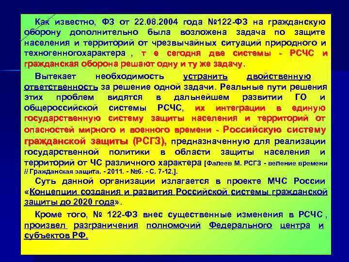 Как известно,  ФЗ от 22. 08. 2004 года № 122 -ФЗ на
