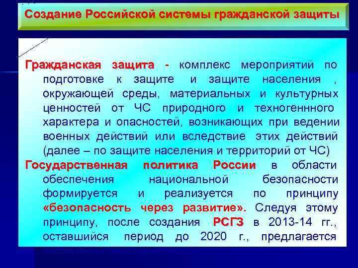 Создание Российской системы гражданской защиты   Гражданская защита - комплекс мероприятий