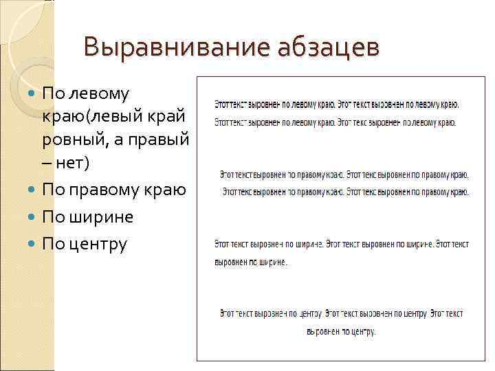 Выравнивание абзацев  По левому  краю(левый край  ровный, а правый