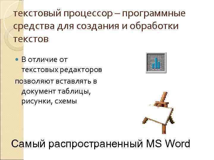 текстовый процессор – программные средства для создания и обработки текстов  В отличие от