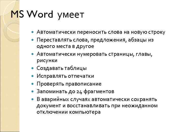 MS Word умеет  Автоматически переносить слова на новую строку  Переставлять слова, предложения,