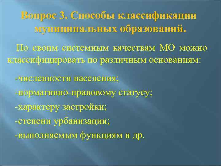 Вопрос 3. Способы классификации  муниципальных образований. По своим системным качествам МО