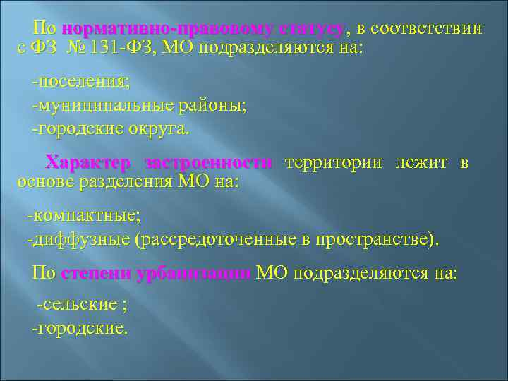По нормативно-правовому статусу, в соответствии с ФЗ № 131 -ФЗ, МО подразделяются