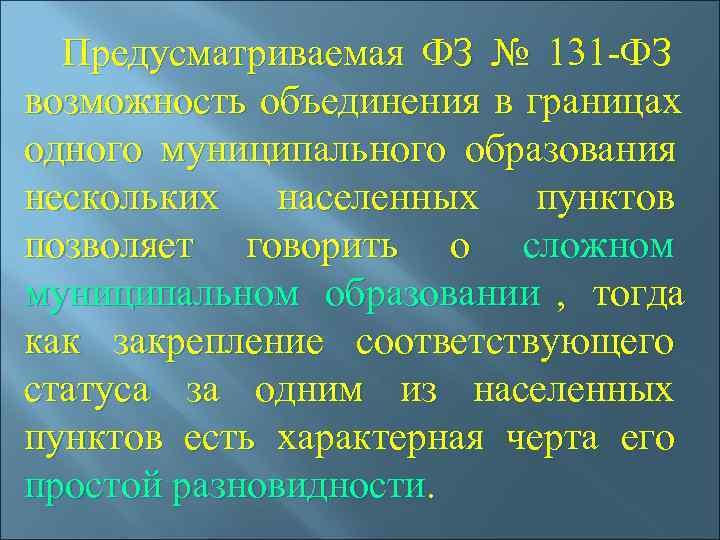 Предусматриваемая ФЗ № 131 -ФЗ возможность объединения в границах одного муниципального образования