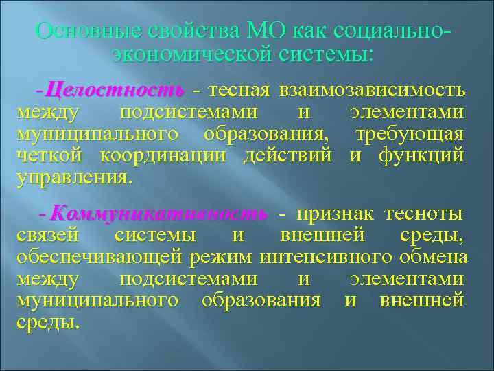Основные свойства МО как социально-  экономической системы: - Целостность - тесная взаимозависимость