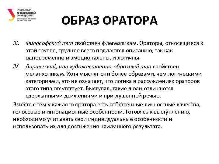 ОБРАЗ ОРАТОРА III. Философский тип свойствен флегматикам. Ораторы, относящиеся к
