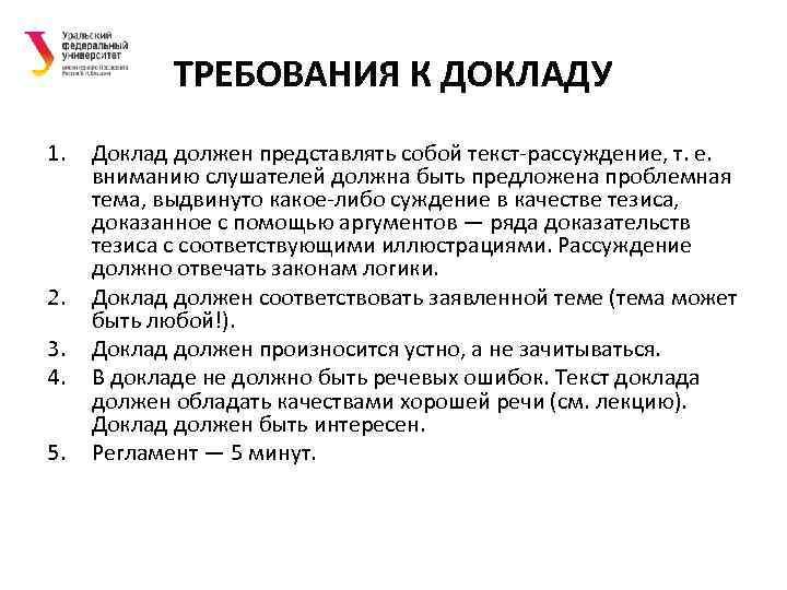 ТРЕБОВАНИЯ К ДОКЛАДУ 1.  Доклад должен представлять собой текст-рассуждение, т. е.