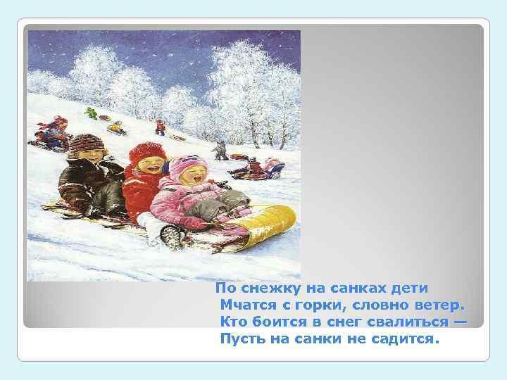 По снежку на санках дети Мчатся с горки, словно ветер. Кто боится в снег