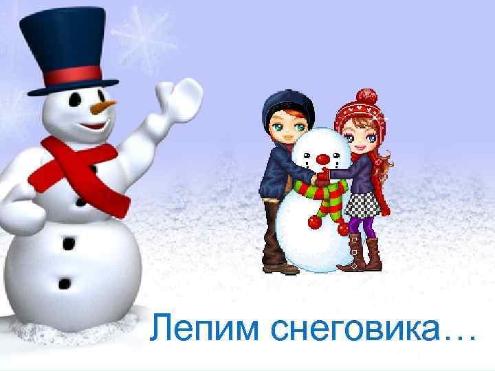Лепим снеговика…