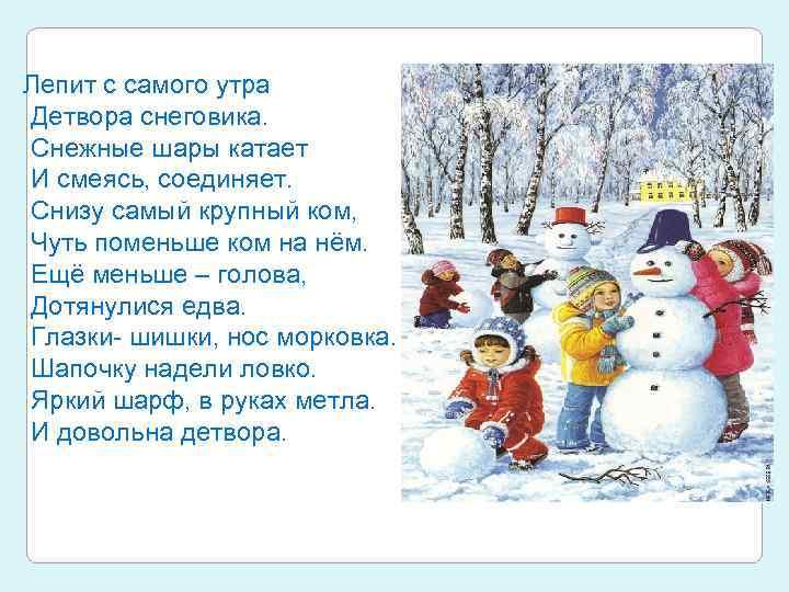 Лепит с самого утра Детвора снеговика. Снежные шары катает И смеясь, соединяет. Cнизу самый