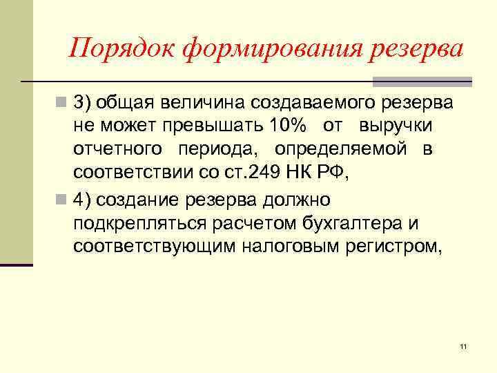 Порядок формирования резерва n 3) общая величина создаваемого резерва  не может превышать
