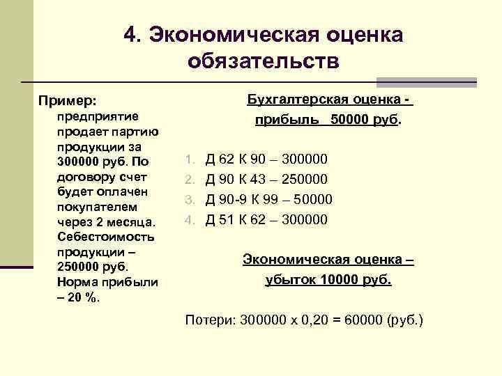 4. Экономическая оценка   обязательств Пример:    Бухгалтерская оценка