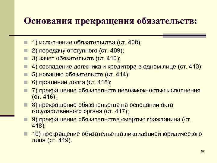 Основания прекращения обязательств:  n 1) исполнение обязательства (ст. 408); n 2) передачу отступного