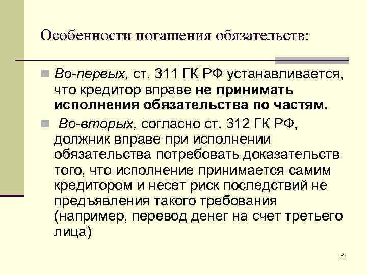 Особенности погашения обязательств:  n Во-первых, ст. 311 ГК РФ устанавливается,  что кредитор