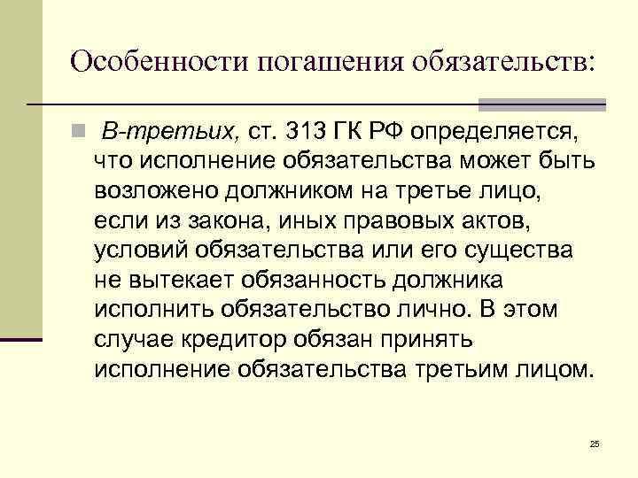 Особенности погашения обязательств:  n В-третьих, ст. 313 ГК РФ определяется,  что исполнение