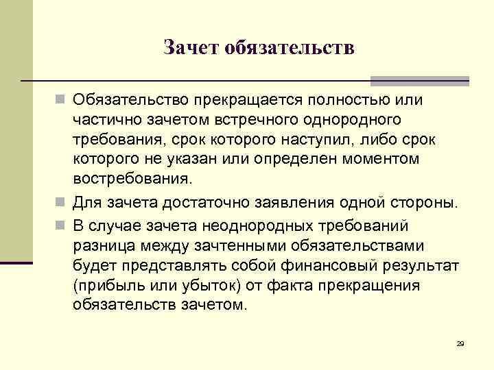 Зачет обязательств n Обязательство прекращается полностью или  частично зачетом встречного однородного