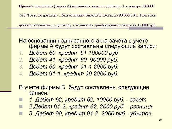 Пример: покупатель (фирма А) перечислил аванс по договору 1 в размере 100 000 руб.