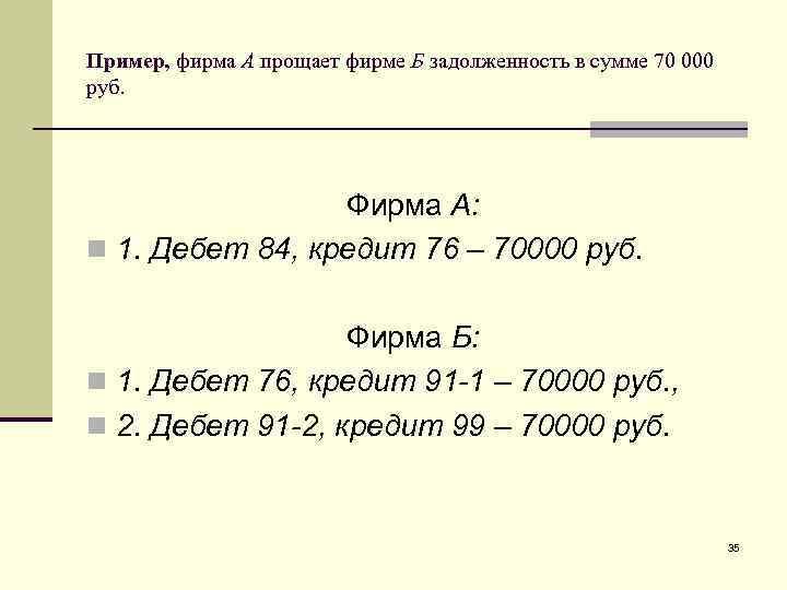 Пример, фирма А прощает фирме Б задолженность в сумме 70 000 руб.