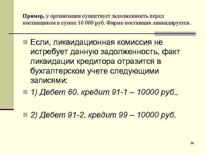 Пример, у организации существует задолженность перед поставщиком в сумме 10 000 руб. Фирма-поставщик ликвидируется.