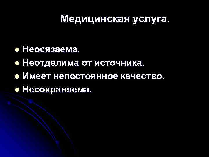 Медицинская услуга.  l Неосязаема. l Неотделима от источника. l Имеет