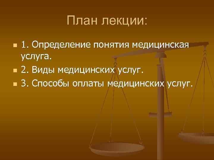 План лекции: n  1. Определение понятия медицинская услуга. n