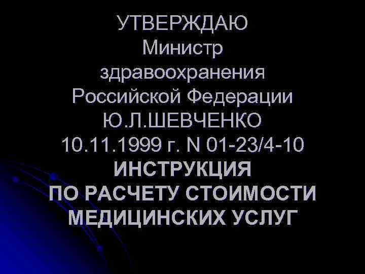 УТВЕРЖДАЮ   Министр здравоохранения  Российской Федерации Ю. Л. ШЕВЧЕНКО 10.