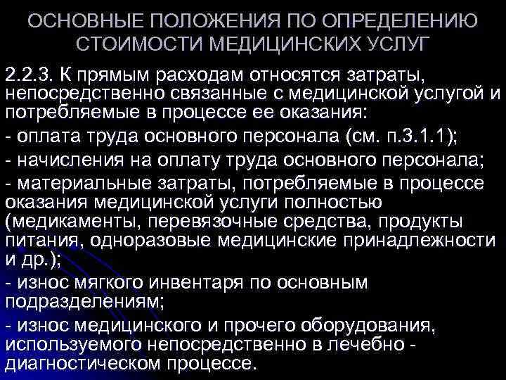 ОСНОВНЫЕ ПОЛОЖЕНИЯ ПО ОПРЕДЕЛЕНИЮ   СТОИМОСТИ МЕДИЦИНСКИХ УСЛУГ 2. 2. 3.