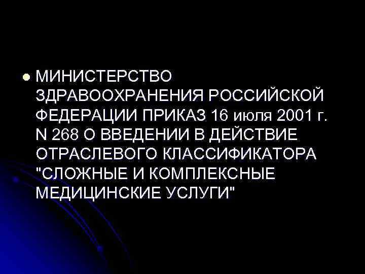 l  МИНИСТЕРСТВО ЗДРАВООХРАНЕНИЯ РОССИЙСКОЙ ФЕДЕРАЦИИ ПРИКАЗ 16 июля 2001 г.  N 268