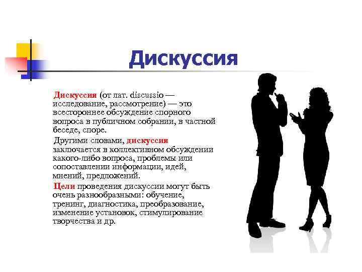 Дискуссия (от лат. discussio — исследование, рассмотрение) — это всестороннее обсуждение