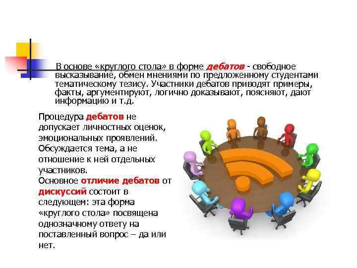В основе «круглого стола» в форме дебатов - свободное  высказывание, обмен