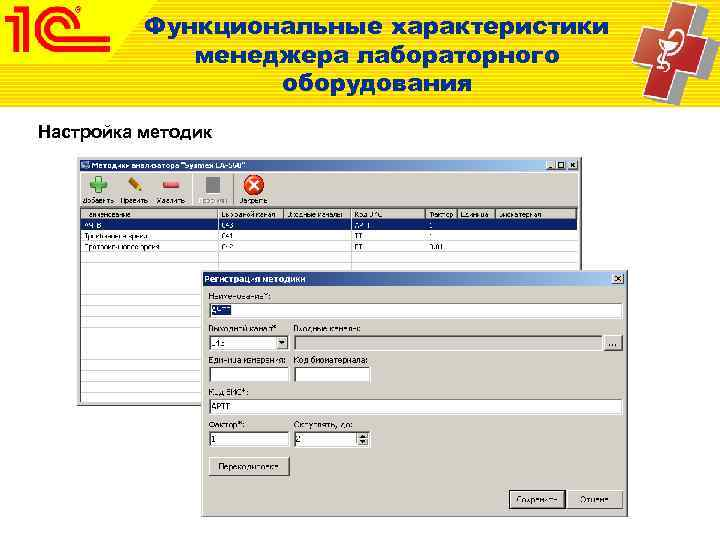 Функциональные характеристики   менеджера лабораторного    оборудования Настройка