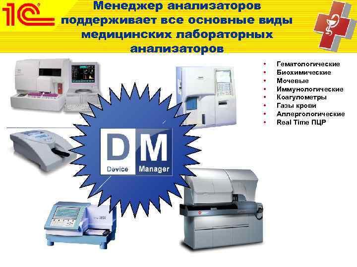 Менеджер анализаторов поддерживает все основные виды  медицинских лабораторных   анализаторов