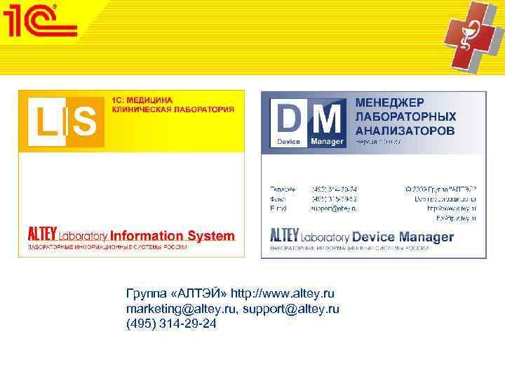 Группа «АЛТЭЙ» http: //www. altey. ru marketing@altey. ru, support@altey. ru (495) 314 -29 -24
