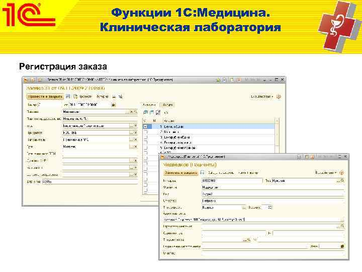Функции 1 С: Медицина.   Клиническая лаборатория  Регистрация заказа