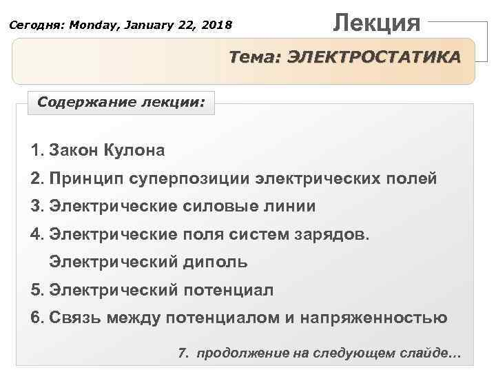 Сегодня: Monday, January 22, 2018   Лекция