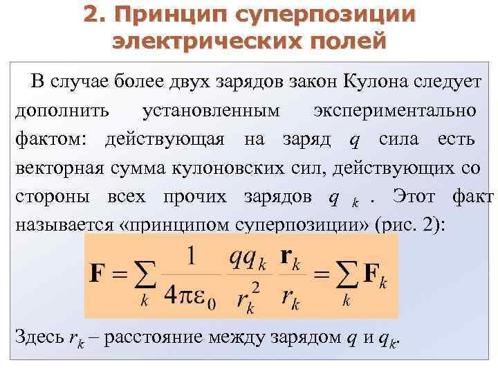 2. Принцип суперпозиции  электрических полей  В случае более двух зарядов