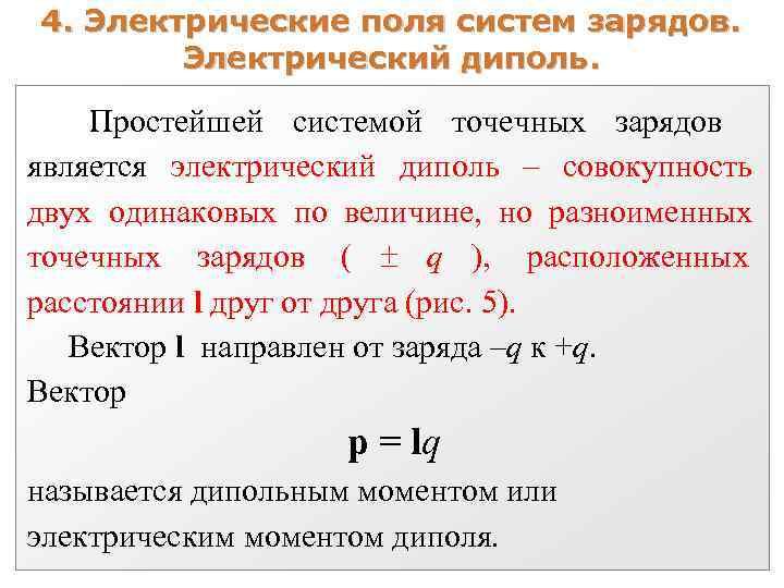4. Электрические поля систем зарядов.   Электрический диполь.  Простейшей системой точечных зарядов